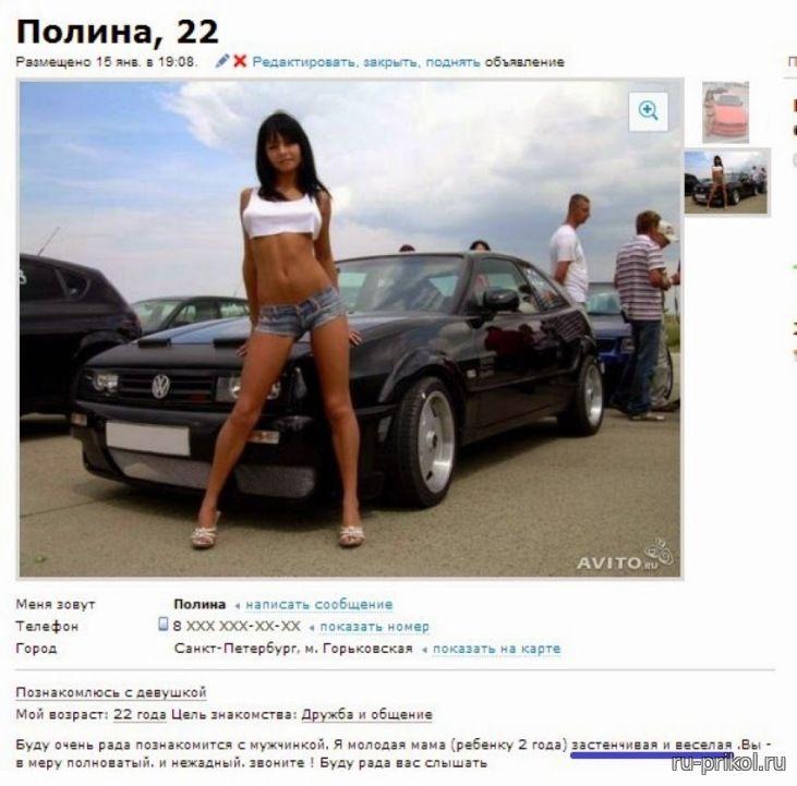 Сайт знакомства в москве на авито