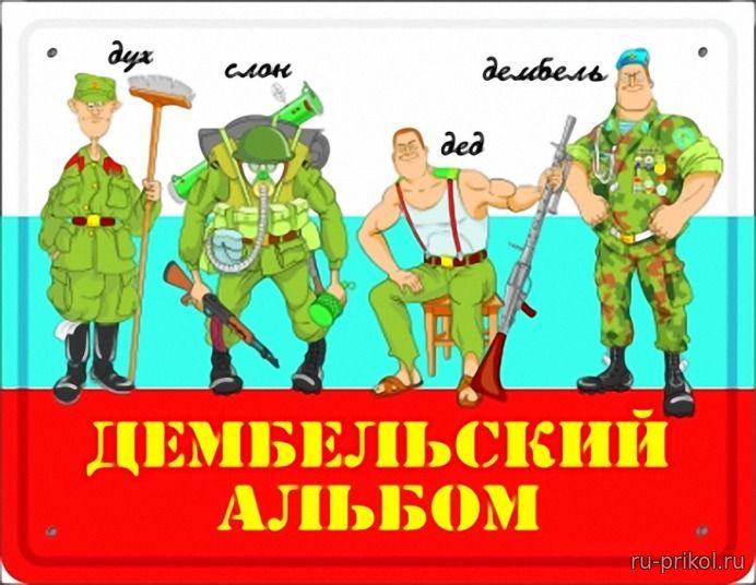 армейские картинки смешные
