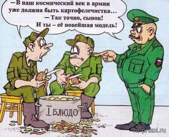 Истории про армию смешные