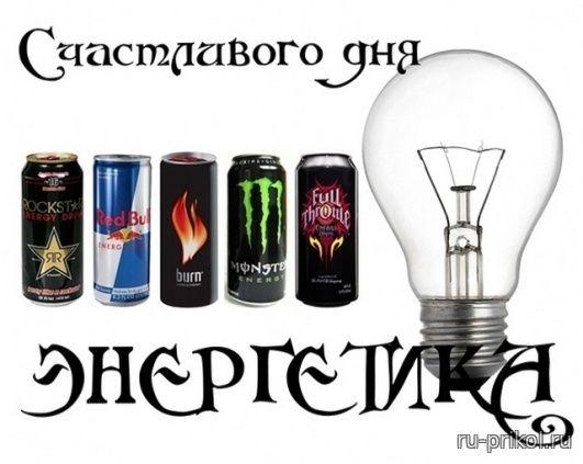 Прикольное смс поздравление с днем энергетика