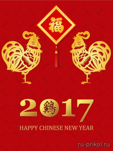 По китайскому новый год 2017