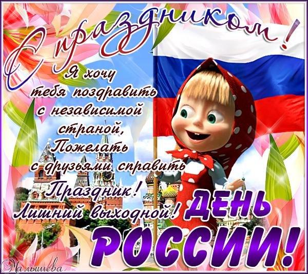 Прикольные открытки на день россии