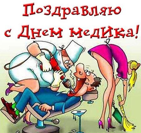 Поздравление с днем медицинского работника веселые