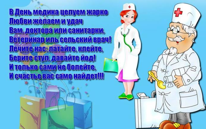 Поздравление к дню медицинского работника 43