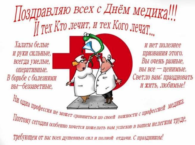 Поздравления на день медицинского работника на день медика