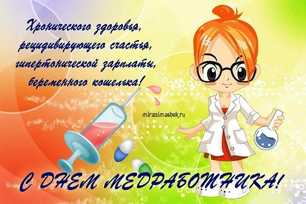Поздравления с днем медицинского работника прикольные медсестре