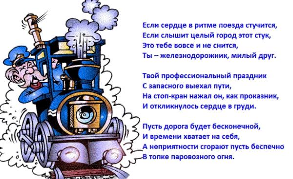 Поздравления коллеге железнодорожнику