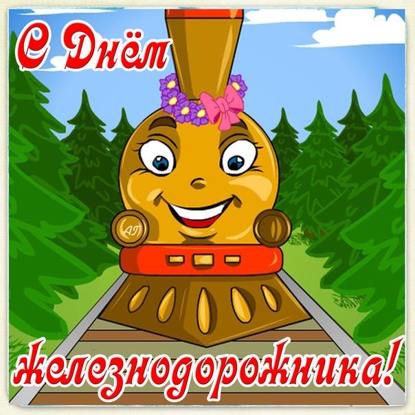 Поздравления с днём железнодорожника прикольные 79