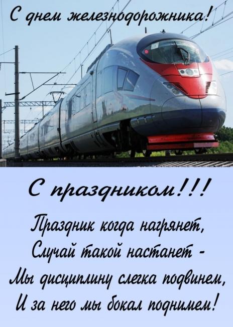 С днем железнодорожника официальные поздравления