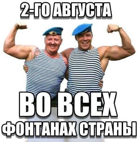 С Днём ВДВ. Приколы