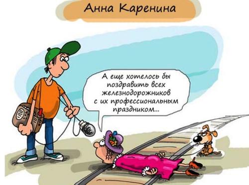 Приколы с Днём Железнодорожника