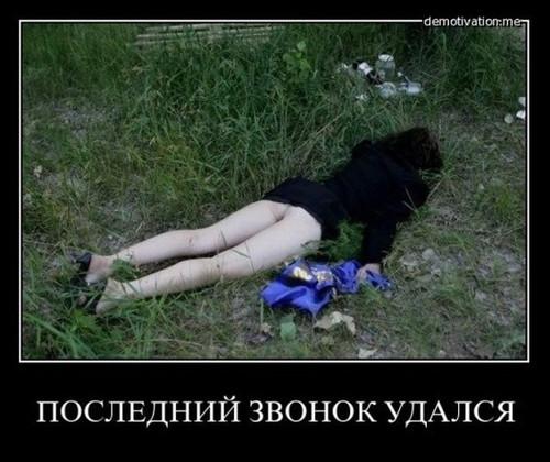 Пьяные выпускницы Прикольные фото