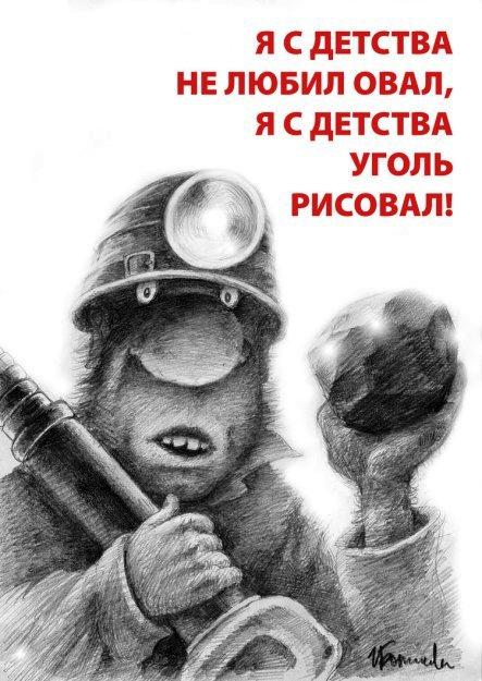 Оригинальные картинки с поздравлением с Днём шахтёра
