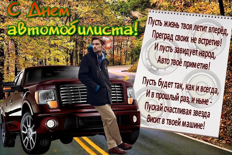 Поздравления и картинки с днем автомобилиста