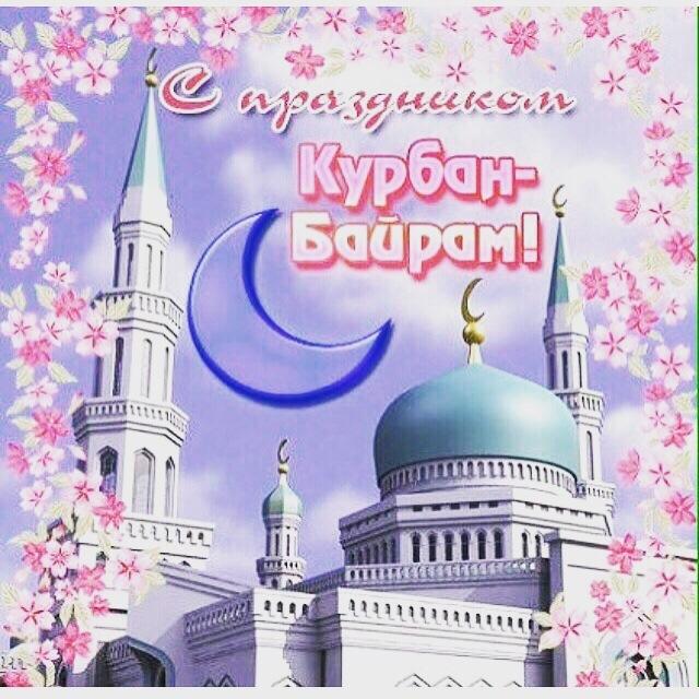 Открытки Курбан-байрам - Открытки к праздникам анимация 14
