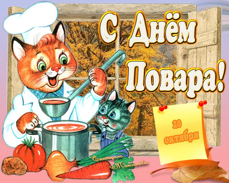 Поздравления с международным днём повара