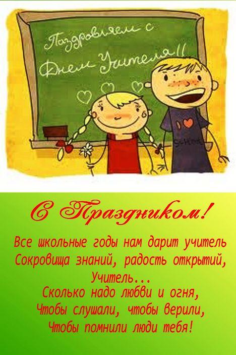 Короткий стих поздравление с днём учителя