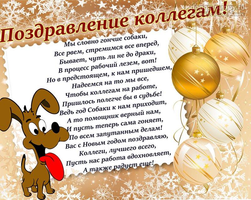Поздравления коллегам с Новым 2018 годом собаки