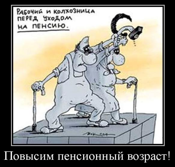 пенсия прикольные картинки