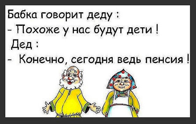 Смешные Анекдоты Про Бабушек